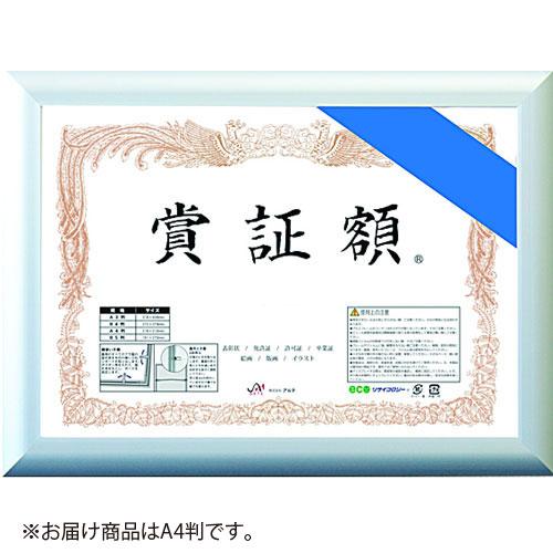 ¥5,000以上送料無料  エントリーで全商品ポイント5倍開催中/アルテ フラッパ 賞証額 A4判 アルミフレーム(シルバー)