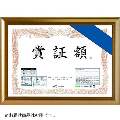 ¥5,000以上送料無料  エントリーで全商品ポイント5倍開催中/アルテ フラッパ 賞証額 A4判 アルミフレーム(ゴールド)