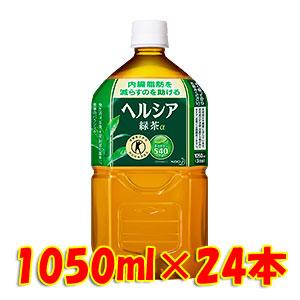 花王 ヘルシア緑茶 1050ml 24本 特定保健用食品 トクホ 2ケース(24本入)