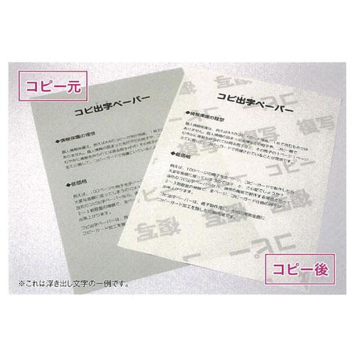 日本ノート コピ出字紙