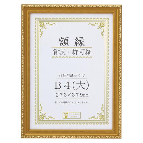 ¥5 000以上送料無料 買収 全商品ポイント2~10倍26日23時59分まで 大仙 金消 シュリンクパック 額縁 規格:B4判 専門店