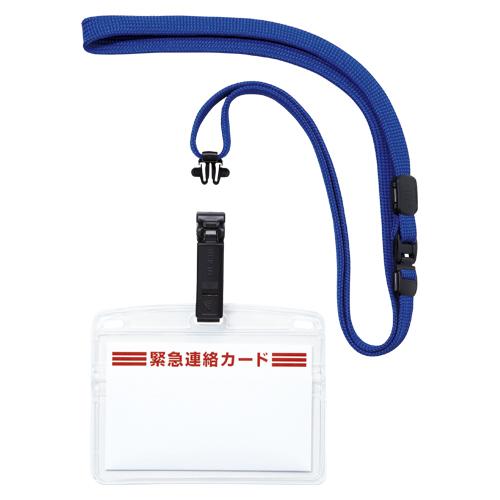 ¥5,000以上送料無料  オープン 吊り下げ名札 脱着式 ソフトタイプ チャック式 ヨコ名刺サイズ ホイッスル付き(青)