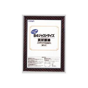 ¥5 000以上送料無料 全商品ポイント2~10倍26日1時59分まで クラウン 規格:B4判 OA用 受注生産品 ジャストサイズ賞状額 <セール&特集>
