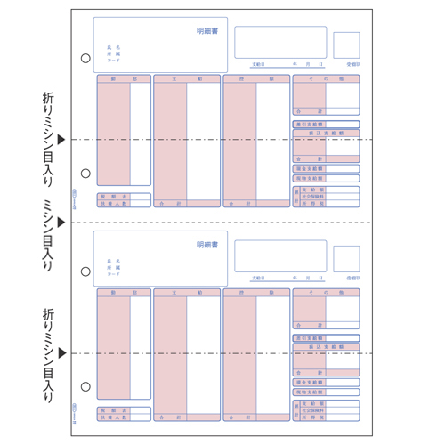 ヒサゴ コンピュータ用帳票 レーザープリンタ用・A4判