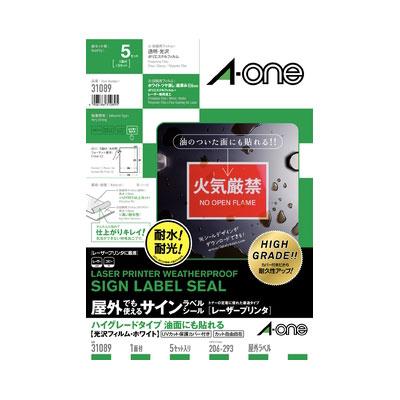¥5,000以上送料無料  エーワン 屋外でも使えるサインラベル LP 耐油 1面 ハイグレード