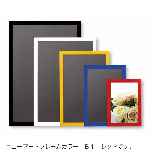 代引不可 アルテ メーカー直送品 ニューアートフレーム カラー B1 B1(レッド)
