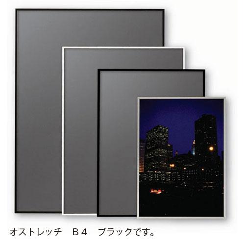 ¥5 000以上送料無料 アルテ 人気ブランド アルミフレーム オストレッチ B4 ブラック オープニング 大放出セール