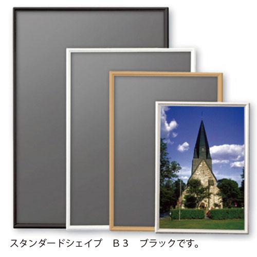 ¥5 000以上送料無料 直営店 アルテ アルミフレーム B3 価格交渉OK送料無料 ブラック スタンダードシェイプ