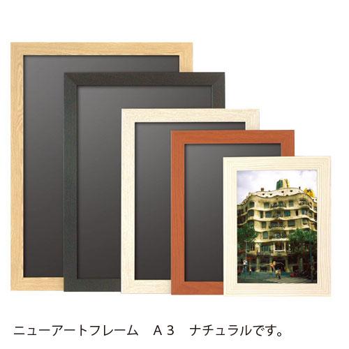 定価 ¥5 000以上送料無料 全商品ポイント2~10倍4日20時より 新作続 アルテ A3 ニューアートフレーム ナチュラル