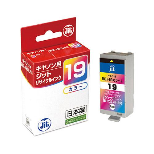 代引不可¥5,000以上送料無料  代引不可 ジット インクジェットカートリッジ JIT C19C (BCI-19CLR) キヤノン用 リサイクル HWJI337