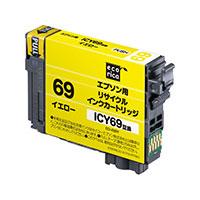 代引不可¥5,000以上送料無料  代引不可 エコリカ インクジェットカートリッジ エコリカ ECI-E69Y (ICY69) エプソン用 リサイクル HWER381