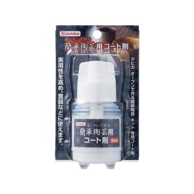 ¥5 000以上送料無料 正規認証品!新規格 簡単陶芸用コート剤 メーカー公式 デビカ