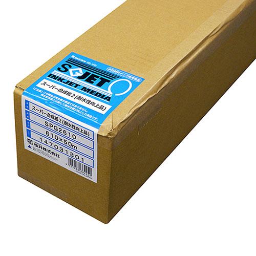 全商品2~10倍26日23時59分まで/桜井 スーパー合成紙2(インクジェット用ロール)耐水性向上品 115μ 610mm×50M 2インチ(シロ)