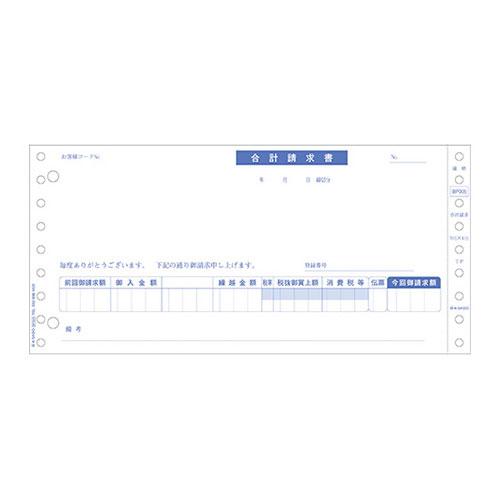 ¥5 000以上送料無料 全商品ポイント2~10倍12日23時59分まで ヒサゴ コンピュータ用帳票 今だけスーパーセール限定 インボイス対応 合計請求書 全商品オープニング価格 ドットプリンタ用