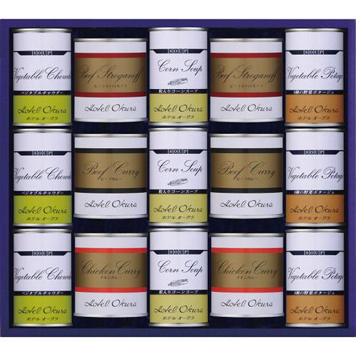 送料無料 ホテルオークラ おトク スープ缶詰 調理缶詰 詰合せ 贈り物 選択 プレゼント 祝い ギフト品 HO-100D