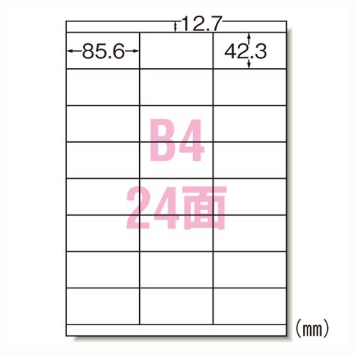 ¥6 000以上送料無料 エーワン 全品送料無料 ラベルシール〈レーザープリンタ〉 高級な マット紙 規格:B4判24面