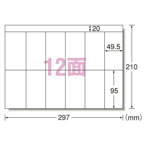 エーワン PPC(コピー)ラベル 500枚入 規格:A4判12面