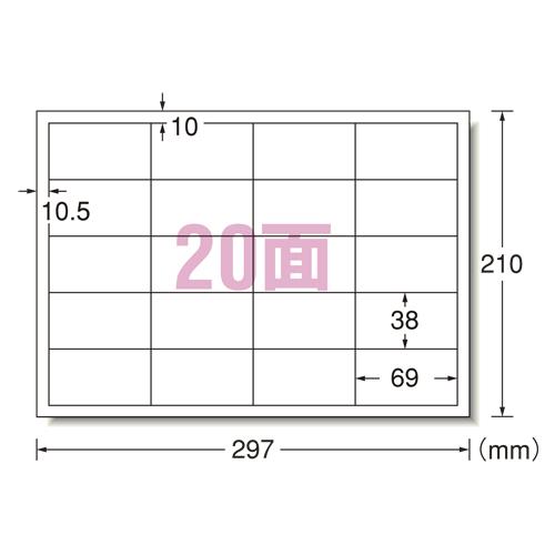エーワン PPC(コピー)ラベル 500枚入 規格:A4判20面R型