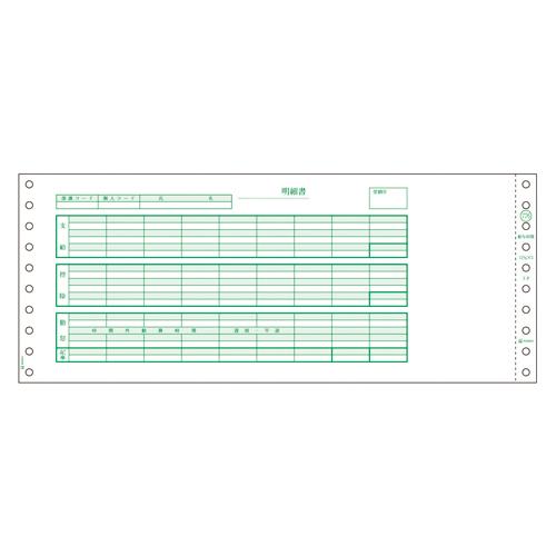 ヒサゴ コンピュータ用帳票 ドットプリンタ用 規格:3枚複写