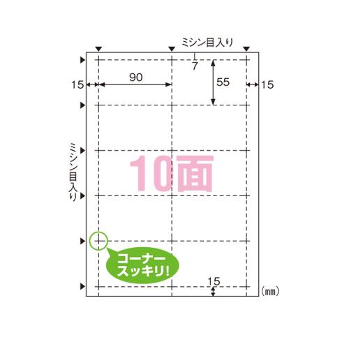 ¥6 000以上送料無料 ヒサゴ セール商品 初回限定 ビジネス名刺 A4判 ホワイト 厚みしっかり 10面