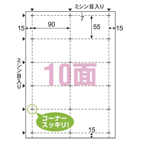 ¥6 000以上送料無料 ヒサゴ 新作 ビジネス名刺 引き出物 厚みしっかり A4判 10面 クリーム