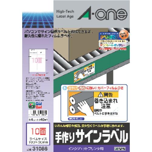 ¥6 000以上送料無料 エーワン 手作りサインラベル お見舞い 10面 ◆高品質 ホワイト インクジェットプリンタ用