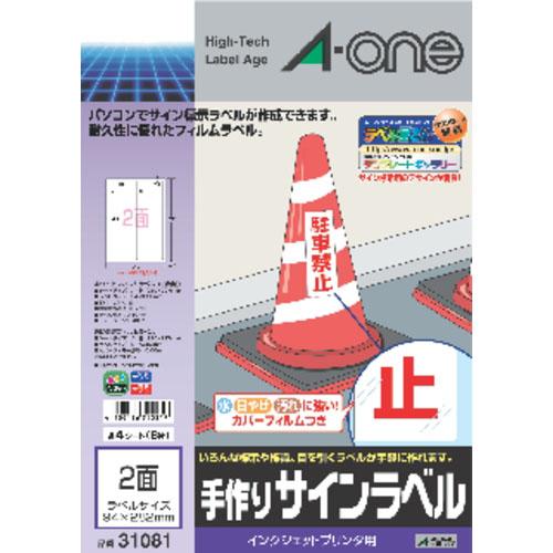 ¥6 爆買い送料無料 000以上送料無料 エーワン 新作続 手作りサインラベル ホワイト インクジェットプリンタ用 2面