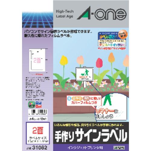 価格 ¥6 000以上送料無料 エーワン 手作りサインラベル 2面 インクジェットプリンタ用 ホワイト ご予約品