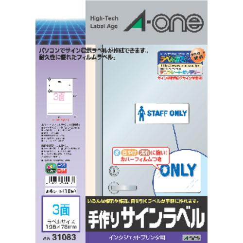 ¥6 000以上送料無料 エーワン 今だけ限定15%OFFクーポン発行中 手作りサインラベル ホワイト インクジェットプリンタ用 店舗 3面