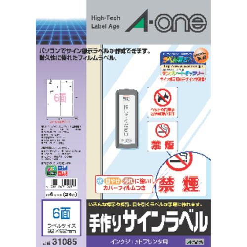 日本メーカー新品 ¥6 000以上送料無料 エーワン 手作りサインラベル 送料無料 新品 ホワイト 6面 インクジェットプリンタ用