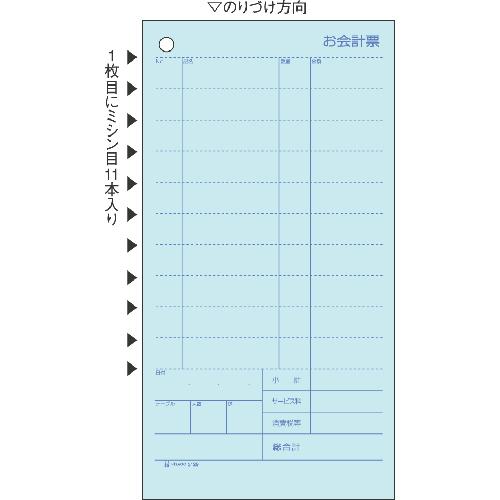 ヒサゴ お会計票エコノミーミシン11本
