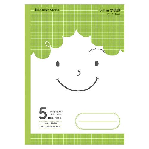 ¥6,000以上送料無料  ショウワノート ジャポニカフレンド 5mm方眼罫(リーダー入り)JFS-5G 学習帳 ノート 5ミリ方眼罫(緑)