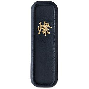 呉竹 古墨調墨 燦 2.0丁型