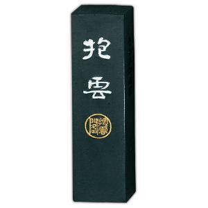 呉竹 墨 抱雲 10.0丁型
