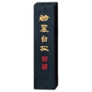呉竹 墨 妙煙翰墨自在 10.0丁型