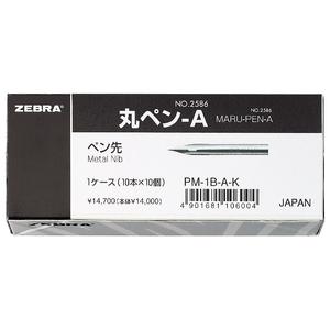 ゼブラ 丸ペン-A ケース入N