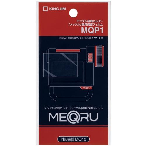キングジム メックルMQ10専用液晶保護フィルム
