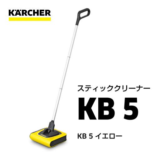ケルヒャー スティッククリーナー KB 5 自立式家庭用掃除機(イエロー)