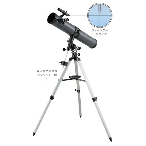 全商品ポイント3倍WEEK 開催中/レイメイ藤井 天体望遠鏡(反射式・赤道儀) RXA190