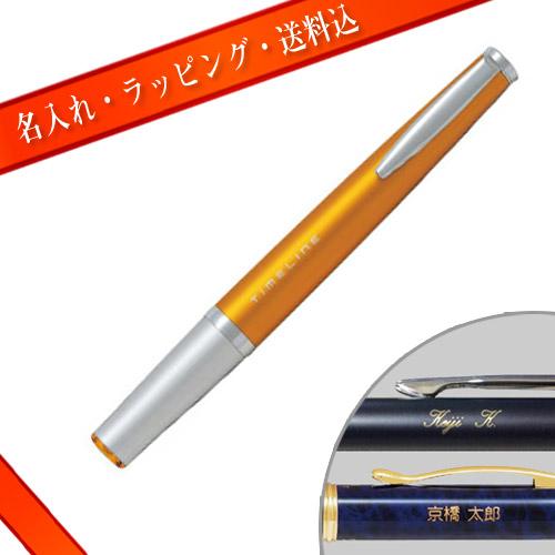代引不可 パイロット 名入れ料・送料・ラッピング料込の商品です/ボールペン タイムライン(FUTURE) 油性 0.7mm(サンセットオレ)