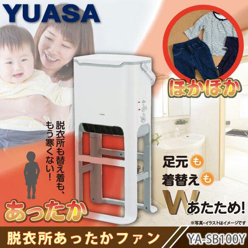 代引不可 ユアサプライムス 衣類暖房付きヒーター(ホワイト)