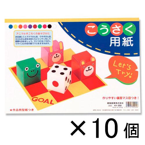 ¥6 000以上送料無料 銀鳥産業 メーカー直売 こうさく用紙 10個入 工作用紙 お得セット 1セット
