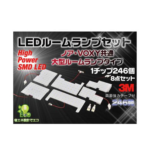 代引不可 レックス ノア/ヴォクシィ70系専用ルームランプキット【N70-58】 ST-31839