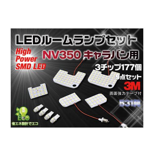 代引不可 レックス 法人限定 NV350キャラバン専用ルームランプキット【NV350-58】 ST-32207