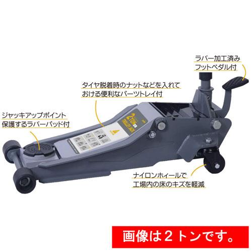 代引不可 レックス 法人限定 低床ガレージジャッキ2t【S-2TK】 ST-36977