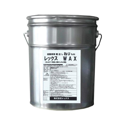 代引不可 レックス 法人限定 レックスWAX【RWN870】 ST-33054