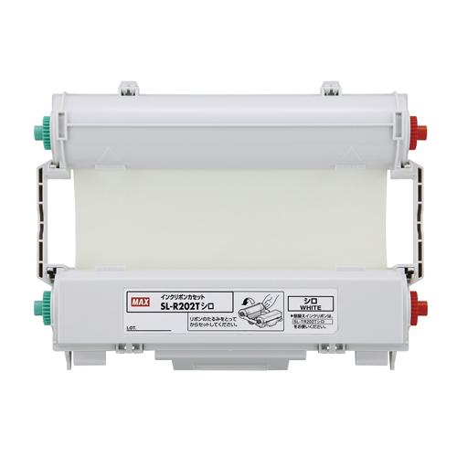 マックス ビーポップ消耗品 SL-R202T(白)
