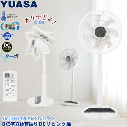 代引不可 ユアサプライムス 上向8字首振り扇風機 DCモーター 温度センサー リビング扇風機(ホワイト)