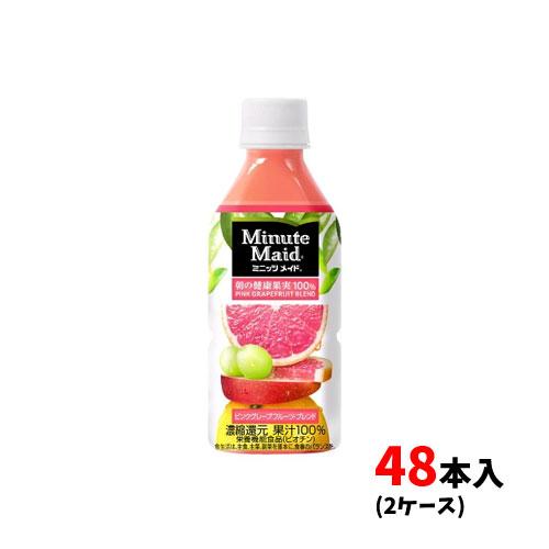 代引不可 コカ・コーラ ミニッツメイドピンク・グレープフルーツ・ブレンド 350mlPET