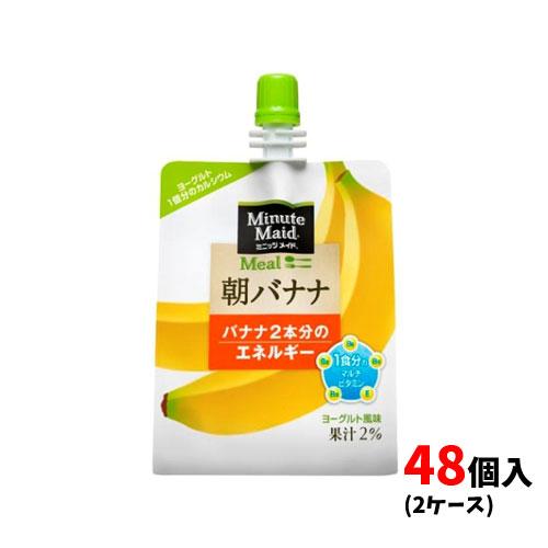コカ・コーラ ミニッツメイド朝バナナ 180gパウチ(48本入):どっとカエールコレクト